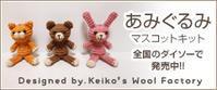 お久しぶりです - あみぐるみブログ Keiko's Wool Life
