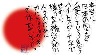 一歩一歩進む熊本(2)〜熊本より「愛国」を問う(1) - 前田画楽堂本舗