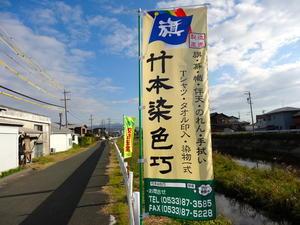 竹本染色巧:宣伝幟 - 豊川市にある染物屋ブログ