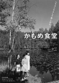かもめ食堂 - アルック・ノオト ~荻窪は八幡さまの鳥居のそばのちいさなカフェより~