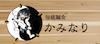 啓蟄 - カミナリハリナミカ?