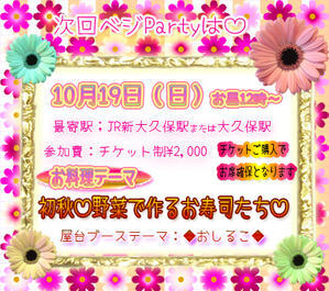 次回ベジPartyは10月開催☆彡 - ◆NEW精進料理ベジタリアンBLOG◆