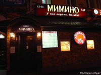 csfe MIMINOでグルジア料理を食べる - これ旨いのか?