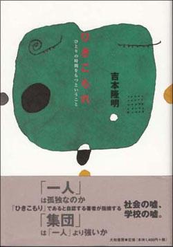 吉本隆明の「ひきこもれ──自分に通じる言語をもつ」 - ひきこもれ!こころ対話 + ひらきなおれ!自分づくり