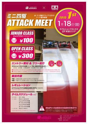 【大会予定】モデルショップヨシオカ ミニ四駆 ATTACK MEET 2015 1st 2015.1.18 - わん流