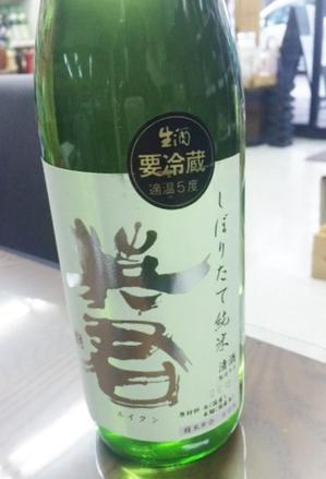 静岡県 英君(えいくん) しぼりたて純米生 - 徒然なるままに・・・本間酒舗ブログ。