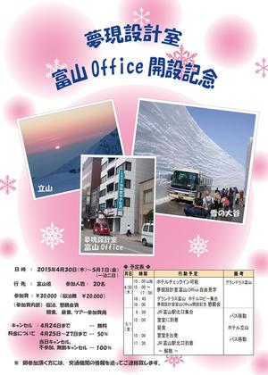 富山Office開設記念イベントのお知らせ - 大阪市で注文住宅なら 夢現設計室