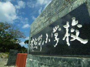 波照間小学校 - 牛龍さんのブログ