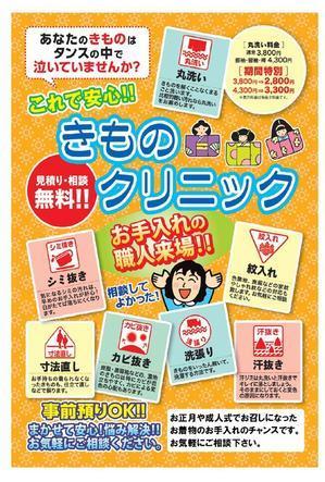 6/13、14はきものクリニック開催日です! - Tokyo135° 新宿アルタ店