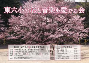 今年も開催!【東六小の桜と音楽を愛でる会】 - 東六地区 音楽とふれあう♪お宮町 実行委員会