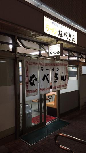 なべさん@東別府 - Weblog