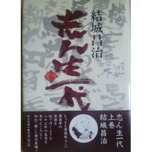 7月21日は、志ん生記念日の一つー文春オンライン(『志ん生一代』)より。 - 噺の話
