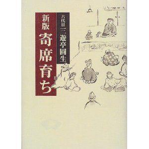 """""""噺が箱にはいる""""ということー三遊亭円生著『寄席育ち』より。 - 噺の話"""