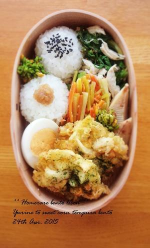 ゆりねとスイートコーンの天ぷら弁当 - takaraママの野菜大好き弁当