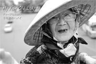 「ディープな出会い」千年都市ハノイ(29)ロンビエン「マイフェアオールドレイディー」 - My Filter     a les  co les   Photographies