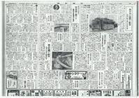 憲法便り#2149:シリーズ『日本国憲法公布、その日、あなたの故郷では、No.39: 山口篇』 - 岩田行雄の憲法便り・日刊憲法新聞