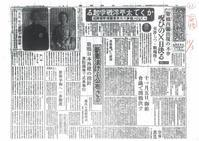憲法便り#2148:シリーズ『日本国憲法公布、その日、あなたの故郷では、No.38: 岡山篇』 - 岩田行雄の憲法便り・日刊憲法新聞
