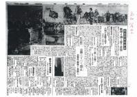 憲法便り#2153:シリーズ『日本国憲法公布、その日、あなたの故郷では、No.43: 高知篇』 - 岩田行雄の憲法便り・日刊憲法新聞