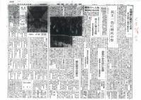 憲法便り#2157:シリーズ『日本国憲法公布、その日、あなたの故郷では、No.47: 熊本篇』 - 岩田行雄の憲法便り・日刊憲法新聞