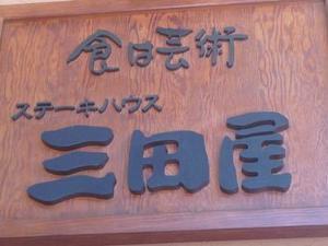 神戸でステーキランチ - ツマランチ  つまらないランチ報告
