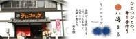 3月催事・イベントのご案内~2017 - 天草 海まる(うにコロッケ製造販売・熊本城店飲食物販)
