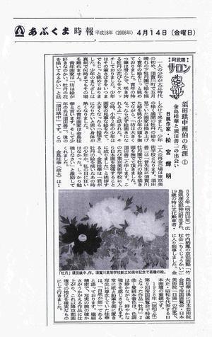 テスト - 画伯 須田洪中 ~水戸好文亭の襖絵と画伯の生涯~