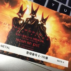 BABYMETAL WORLD TOUR 2015 巨大天下一メタル武道会 - サイドビジネスのススメ