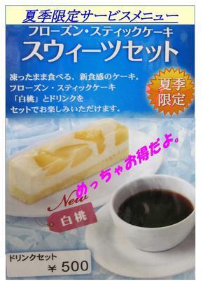 おすすめ夏季限定スウィーツセット - カラオケ喫茶のぶちゃん