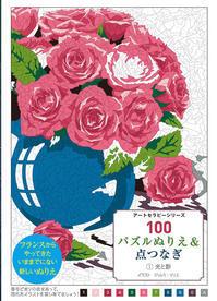 シシド・カフカさんもハマり中!「パズルぬりえ」のご紹介 - オトナのぬりえ『ひみつの花園』オフィシャル・ブログ