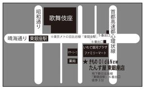 臨時休業のお知らせ - 【東銀座駅3分】きもの Old&New  たんす屋東銀座店
