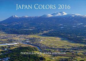 2016カレンダー 霧島&えびの - ノーザンライツ