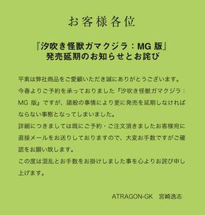 『汐吹き怪獣ガマクジラ:MG 版』 発売延期のお知らせとお詫び - 大怪獣造型わーるど!