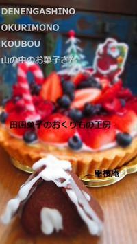 クリスマスケーキご予約 - 田園菓子のおくりもの工房 里桜庵
