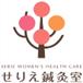 せりえ鍼灸室の新しいホームページとブログ移転 - せりえ鍼灸室のブログ「SERIE HOTLINE」