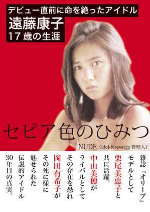 遠藤康子はなぜ死んだのか - お宝アイドル評論家NUDEのユーアー・マイ・トレジャー