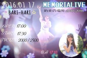 遠逢 緒望ワンマンライブ「MEMORIALIVE ? 約束の場所 ?」 - ヲタトークフェスタ公式blog HP