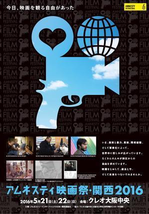 アムネスティ映画祭・関西2016 のポスターです - 共感!そしてアムネスティ関西