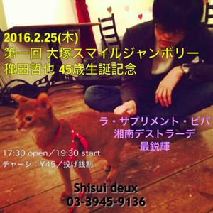 """2.25(木) 第一回 大塚スマイルジャンボリー - 穐田""""C9""""哲也のブログ"""