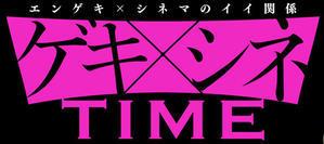 ゲキ×シネTIME 2017年1月~3月上映スケジュール発表!! - ゲキ×シネ公式ブログ