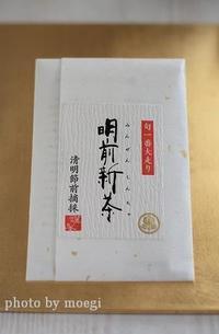 日本一早い新茶「明前新茶」発売中! - 伊勢崎のお茶屋 *「茂木園」のブログ