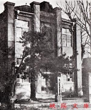 旧日川村役場 - 峡陽文庫