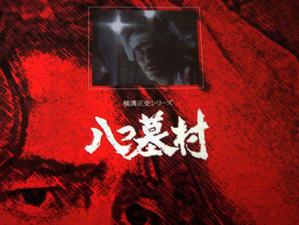 『横溝正史シリーズII・八つ墓村』 ☆☆ -  西澤 晋 の 映画日記