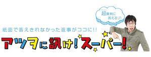 アツヲに訊け!スーパー![27] - BLOG  ホージャな人々(編集部編)