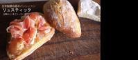 自家製酵母基本パンレッスン7月新規募集のお知らせ。 - 自家製天然酵母パン教室Espoir3n(エスポワールサンエヌ)料理教室 お菓子教室 さいたま