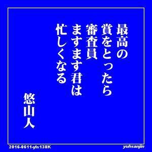 恋歌138 最高の - 悠山人の恋歌