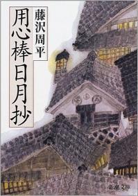 藤沢周平作「用心棒日月抄」を読みました。 - rodolfoの決戦=血栓な日々