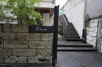 東京(麻布十番):リベルテ・ア・ターブル・ド・タケダ (Liberte a table de TAKEDA)フレンチ - ふりむけばスカタン