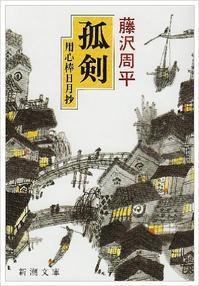 藤沢周平作「孤剣・用心棒日月抄」を読みました。 - rodolfoの決戦=血栓な日々