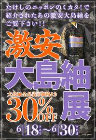 激安大島紬展 開催中 - リサイクルきものショップ たんす屋平塚店のブログ