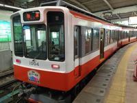箱根登山鉄道の車窓 №1 - はこね旅市場(R)日記